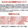 全日本大会中止が決まりました。