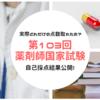 実際どれだけの点数取れたの?第103回薬剤師国家試験の自己採点結果を公開!