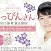 べっぴんさん スペシャルドラマ「恋する百貨店」8/8 感想まとめ