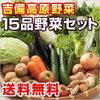 8月31日はI Love Youの日、野菜の日、 宿題の日、 空き家整理の日、 毎月最終日はそばの日、菜の日 等の日