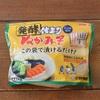 【腸活】毎日のかき混ぜ不要『ぬか床パック』の手作りぬか漬けは簡単美味しい!