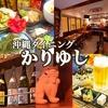 【オススメ5店】桜木町みなとみらい・関内・中華街(神奈川)にある沖縄料理が人気のお店