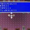 【レトロゲームFF5攻略日記その26】ついにエクスデスとの対決!と思ったらまさかの結末に...(T_T)