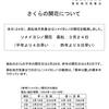 高松でも24日に桜の開花が発表!!満開は30日頃の予想!!