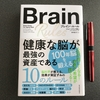 【書評】『Brain Rules(ブレイン・ルール)』ジョン・メディナ