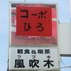 軽食&喫茶 風吹木 /北海道札幌市