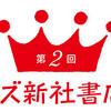 <募集!!>第2回・ブロンズ新社書店大賞