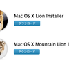 「OS X Lion」「OS X Mountain Lion」が無料でダウンロード可能に