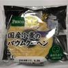 Pasco 国産小麦のバウムクーヘン と 抹茶バウム 2個食い〜