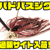 【GIVS】デカバスを釣る事を目的とした独自ヘッドのジグ「バドバスジグ」通販サイト入荷!