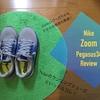 ランニングの靴にはやっぱりコレ!Nike Air Zoom Pegasus!