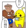 マンモス4コマ漫画第3話君の名は?