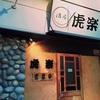 【居酒屋豊橋市  南栄】どれもハズレなし‼︎ 豊橋南栄でおすすめの居酒屋「酒房 虎楽」。