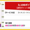 【ハピタス】イオンカードセレクト(ミニオンズ)が期間限定3,100pt(3,100円)にアップ! さらに最大1,500円相当分の電子マネープレゼントも♪