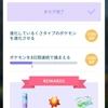 【ポケモンGO】セレビィタスク2/8、6/8の◯日間連続が進まないバグは現在改善してるそうだ!!