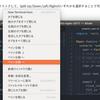 Ubuntu の Atom でエディタを画面分割する