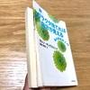 究極の断捨離本「新・ガラクタ捨てれば自分が見える」。著者カレン・キングストンの名言まとめ。