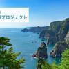 パソコン版サイドバーとスマホ版フッタ「クリック募金」の「ウェブベルマーク」を「PSC東日本大震災クリック募金」と入れ替えた