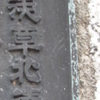 【台東区】浅草北清島町