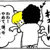 愛のうざい母(1)