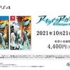 ケムコADV最新作!『アーキタイプ・アーカディア』が10月21日発売決定!【Switch/PS4/PS5】