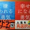 【書評】嫌われる勇気 幸せになる勇気 岸見一郎 古賀史健  ダイヤモンド社