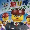 【懸賞】キッザニア甲子園他 レゴシティクイズラリー