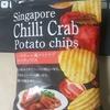 シンガポール風 チリクラブ・ポテトチップス