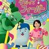 DVD「みいつけた! うたってフィーバー」が12月14日発売!(予約受付中)