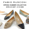ACS玉川髙島屋『FABIO RUSCONI SPRING COLLECTION』