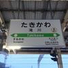 日本海側の豪雪地帯・留萌に行ってきました!北海道フリーパス周遊記1日目②