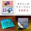 折り紙先生まさにぃの、サマーベスト3選!