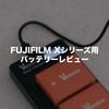 FUJIFILM Xシリーズ用、Vimeco社製の互換バッテリーを紹介します!