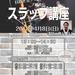 2018年4月8日(日) プロ直伝【スラップ講座】開催!