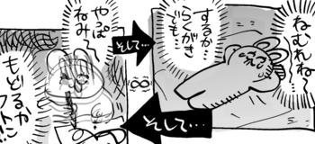(日記)タイミング