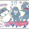 塩麴再び+ラクガキ