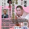 """3月11日「おてらくごのススメ」中止のお知らせ Cancelation of """"OTERAKUGO NO SUSUME"""" on March 11"""