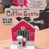 スターバックスは、eGift(電子チケット)支払いでコーヒーサンタをGETしよう(・∀・)!!