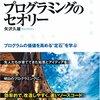 「プログラミングのセオリー」 2008