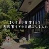 妙蓮寺の旧HUG.CAFE「もちより食堂」で古民家タイムを過ごしました