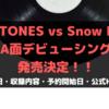 SixTONES vs Snow Man両A面デビューシングル発売決定!!|発売日・収録内容・予約開始日・公式HPまとめ