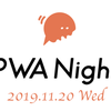 PWA Night vol.10 ~PWA × 技術~
