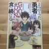 【飯系×異世界×食べる専門!?】「よみがえった勇者はGYU-DONを食べ続ける」読みました!