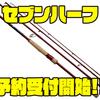 【ダイワ】オールラウンドに使用出来る赤いパックロッド「セブンハーフ」通販予約受付開始!