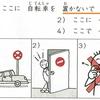 『みんなの日本語』第17課「~ないでください」と第15課「~てはいけません」はいったい何が違うのか?