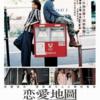 中国人おすすめ心が温まる日中合作映画ベスト3【中国語のヒアリングにもおすすめ】