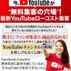 【無料教材】「YouTube」で収益を上げる!YouTube成功法則とは!?