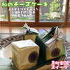 京町家DEスイーツ 宿泊 ☆ 日帰り 和のチーズケーキはいかがでしょうか?