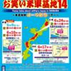 沖縄 お笑い米軍基地14 〜 本島縦断オール新作ツアー 中部公演