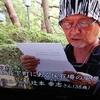 正平さんの旅を巡る旅、完結編